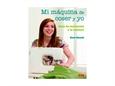 Imagem de LIV010084 ... Livro: Mi Máquina de Coser y Yo